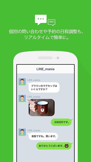LINE@App (LINEat)のスクリーンショット_2