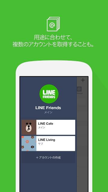 LINE@App (LINEat)のスクリーンショット_3