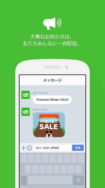 LINE@App (LINEat)のスクリーンショット_4