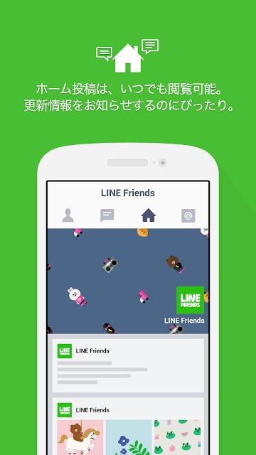 LINE@App (LINEat)のスクリーンショット_5