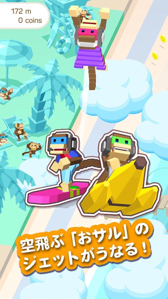 Monkey Jetのスクリーンショット_3
