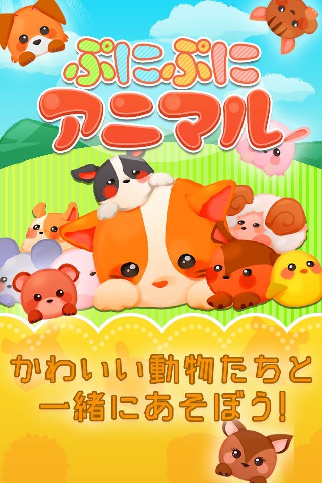 ぷにぷにアニマルのスクリーンショット_1