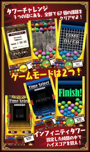 Puzzle DE Towerのスクリーンショット_3