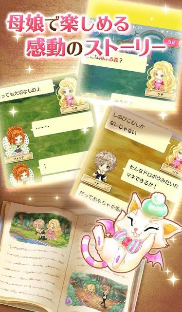 Toys' Parade ~女の子のための王道RPG~のスクリーンショット_4