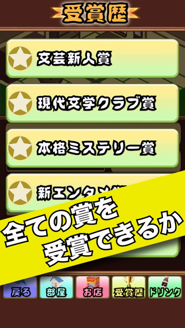 小説家育成ゲーム-目指せ、小説家!何が何でも賞を取れ!!のスクリーンショット_3