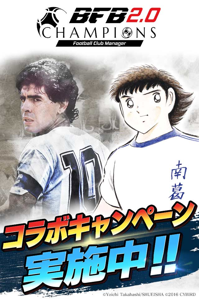 サッカー ゲーム BFBチャンピオンズ~Global Kick-Off~のスクリーンショット_1