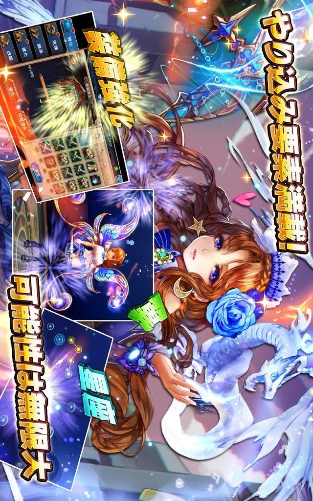 ドリームタワー~無双の剣姫のスクリーンショット_5