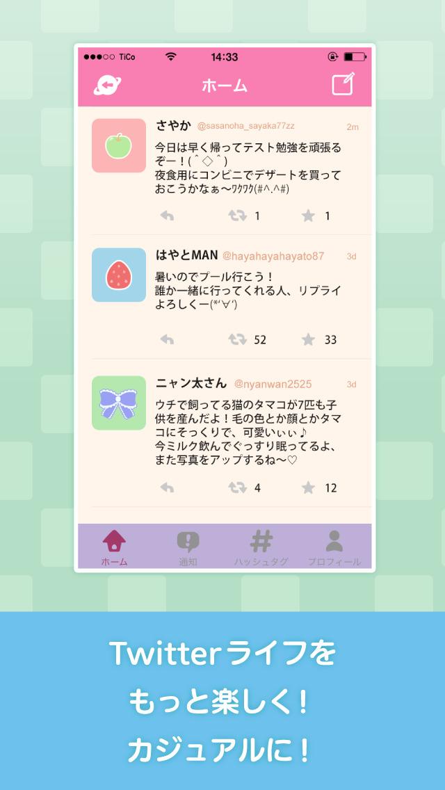 TiCo for Twitter(ティコ)のスクリーンショット_2