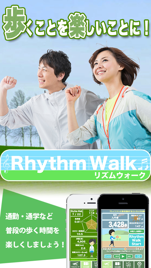 リズムウォーク-歩数計だけではないリズム感を育てる万歩計アプリ-のスクリーンショット_1