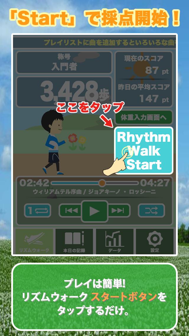 リズムウォーク-歩数計だけではないリズム感を育てる万歩計アプリ-のスクリーンショット_3