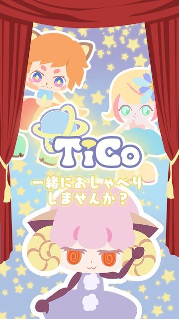 TiCo for Twitter(ティコ)のスクリーンショット_1