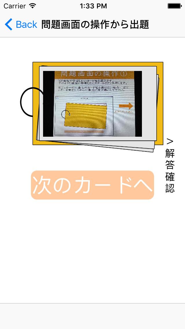 カメ単 〜 カメラde単語帳のスクリーンショット_2
