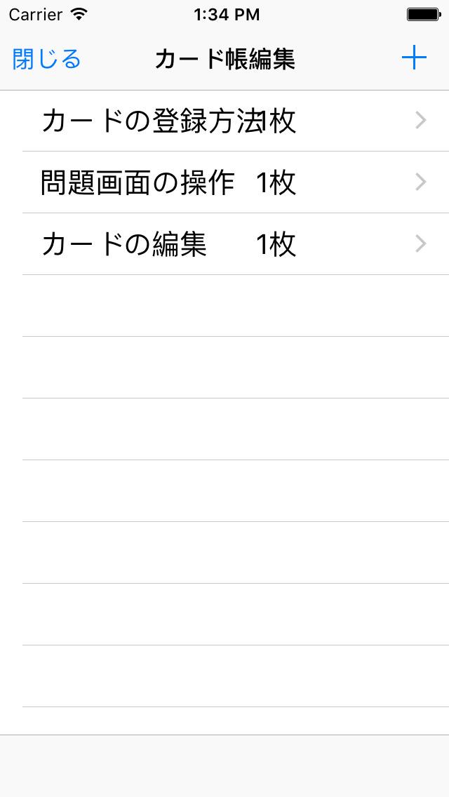カメ単 〜 カメラde単語帳のスクリーンショット_3