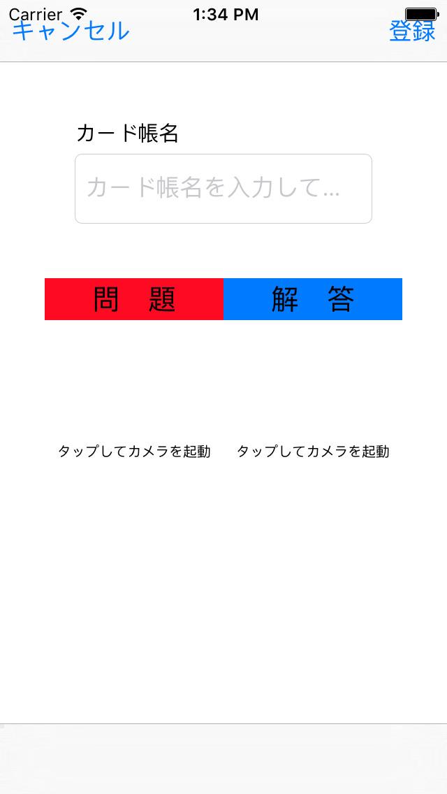 カメ単 〜 カメラde単語帳のスクリーンショット_4