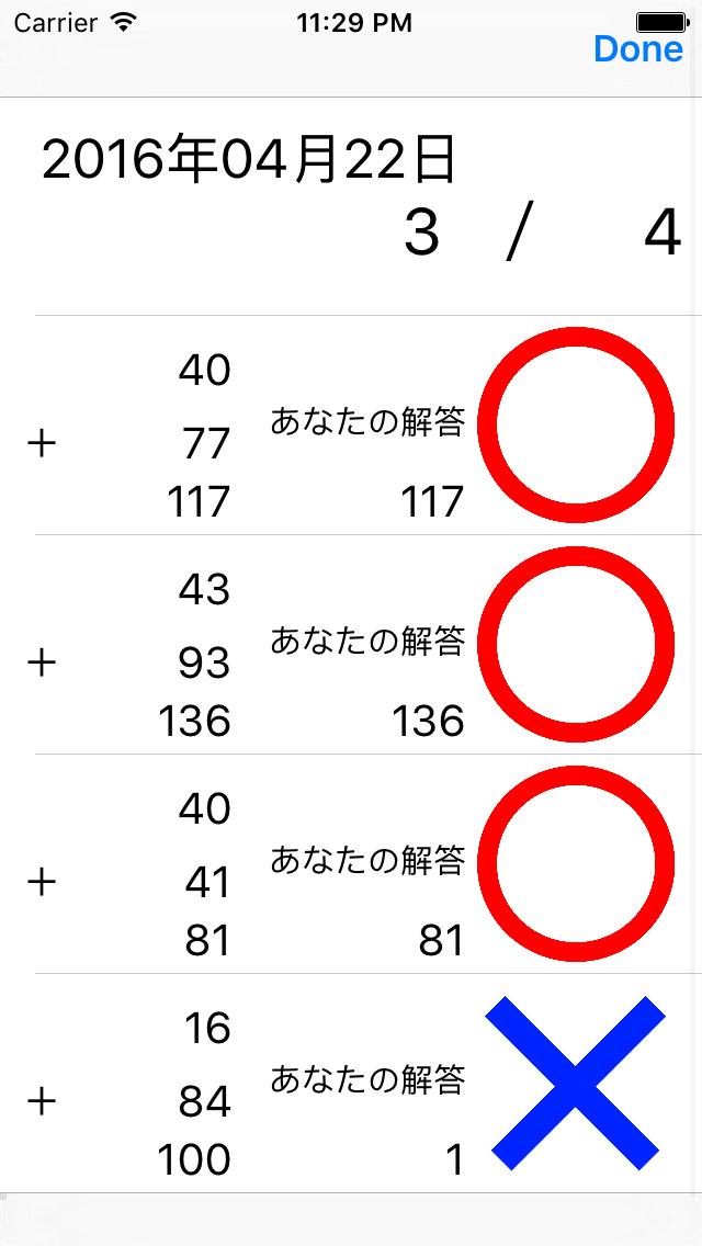 算数ドリルのスクリーンショット_3