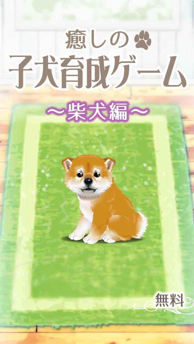 癒しの子犬育成ゲーム〜柴犬編〜(無料)のスクリーンショット_1