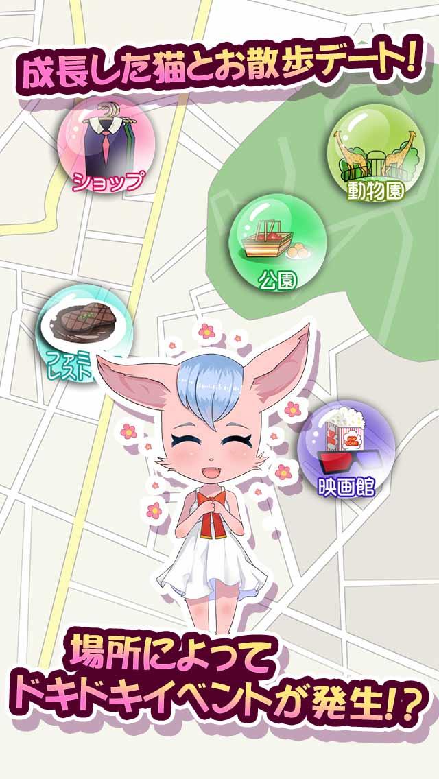 タマ猫 ◆猫 x 恋愛シミュレーションゲームのスクリーンショット_3