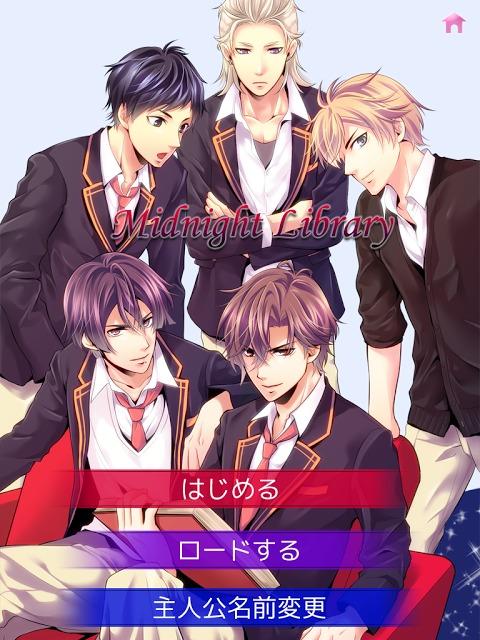 乙女ゲーム「ミッドナイト・ライブラリ」【プロローグ】のスクリーンショット_5