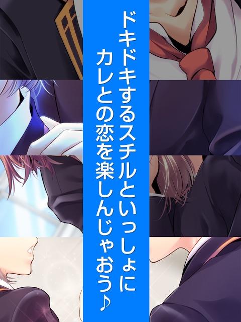 乙女ゲーム「ミッドナイト・ライブラリ」【瀬川善ルート】のスクリーンショット_5
