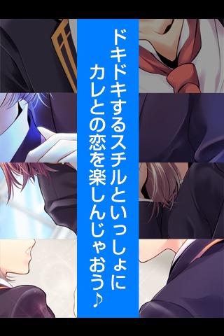 乙女ゲーム「ミッドナイト・ライブラリ」【御門音松ルート】のスクリーンショット_2