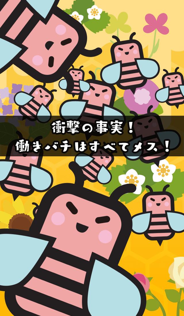 甘くないアクションパズル  -  ボーイ・蜜・ガールのスクリーンショット_1