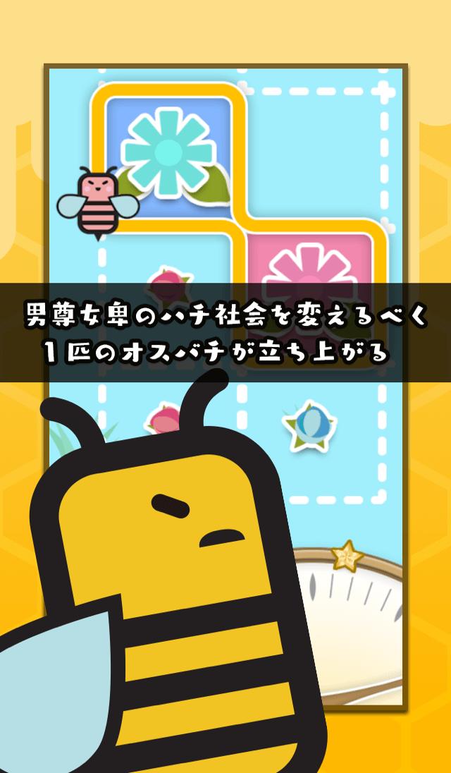 甘くないアクションパズル  -  ボーイ・蜜・ガールのスクリーンショット_2