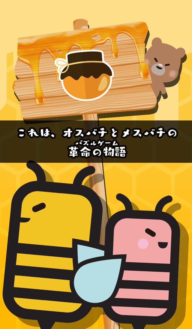 甘くないアクションパズル  -  ボーイ・蜜・ガールのスクリーンショット_3