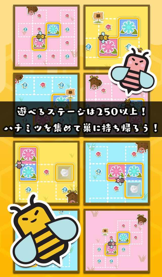 甘くないアクションパズル  -  ボーイ・蜜・ガールのスクリーンショット_4