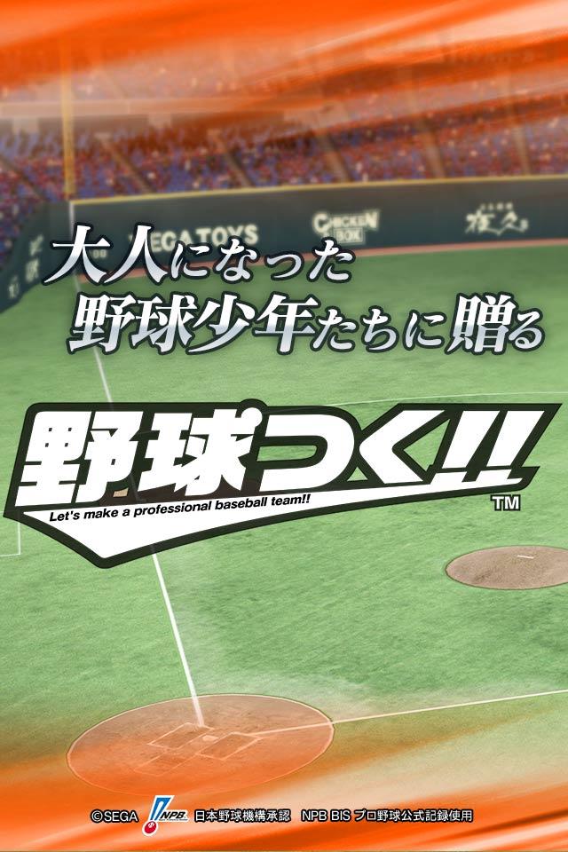 野球つく!!のスクリーンショット_1