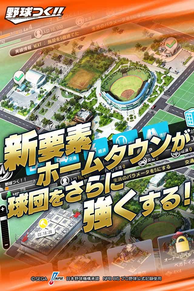 野球つく!!のスクリーンショット_2