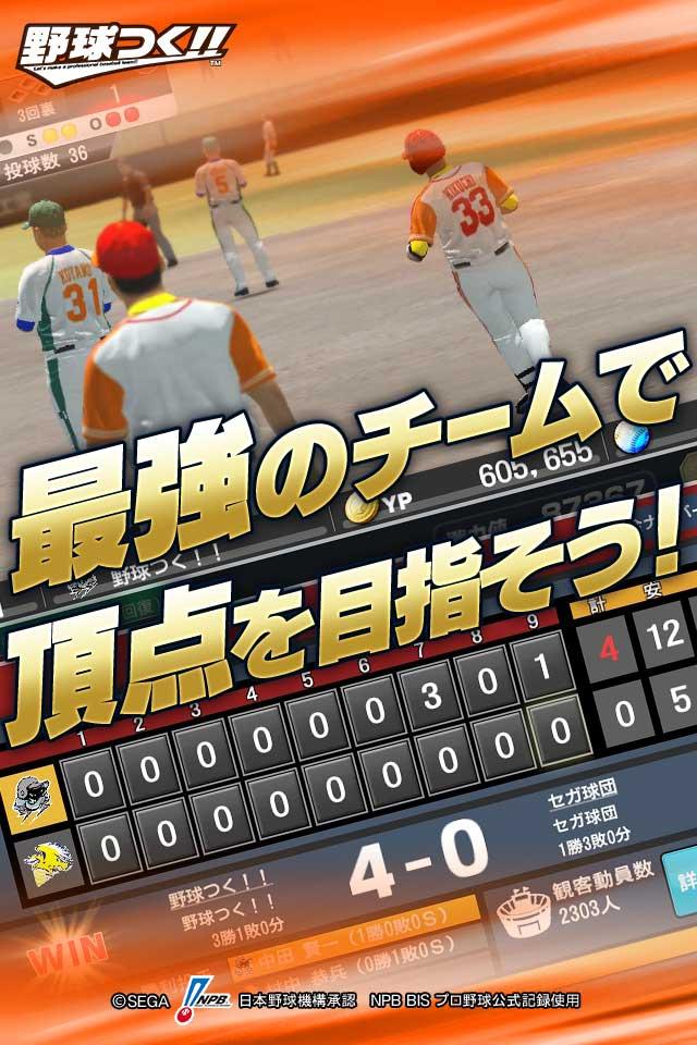 野球つく!!のスクリーンショット_5