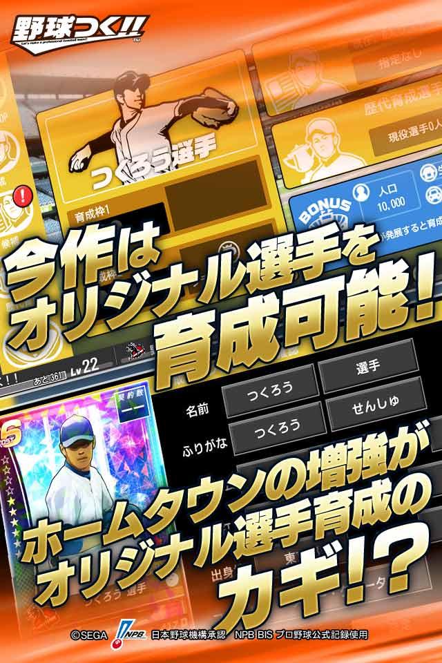 野球つく!!のスクリーンショット_3