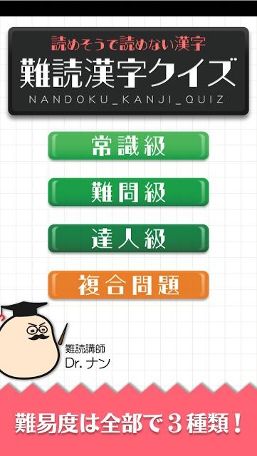難読漢字クイズ-読めそうで読めない漢字-のスクリーンショット_1