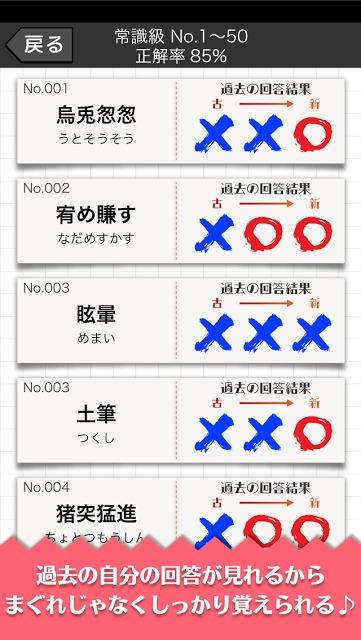 難読漢字クイズ-読めそうで読めない漢字-のスクリーンショット_3