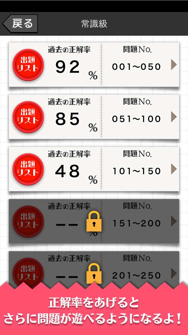 難読漢字クイズ-読めそうで読めない漢字-のスクリーンショット_2