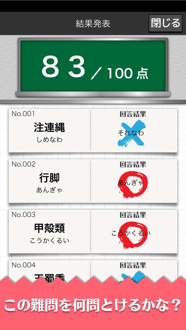 難読漢字クイズ-読めそうで読めない漢字-のスクリーンショット_5