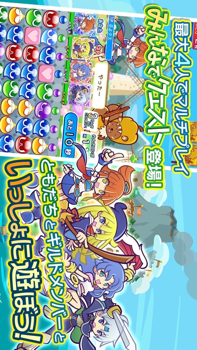 ぷよぷよ!!クエストのスクリーンショット_1