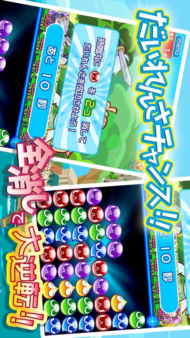 ぷよぷよ!!クエストのスクリーンショット_3