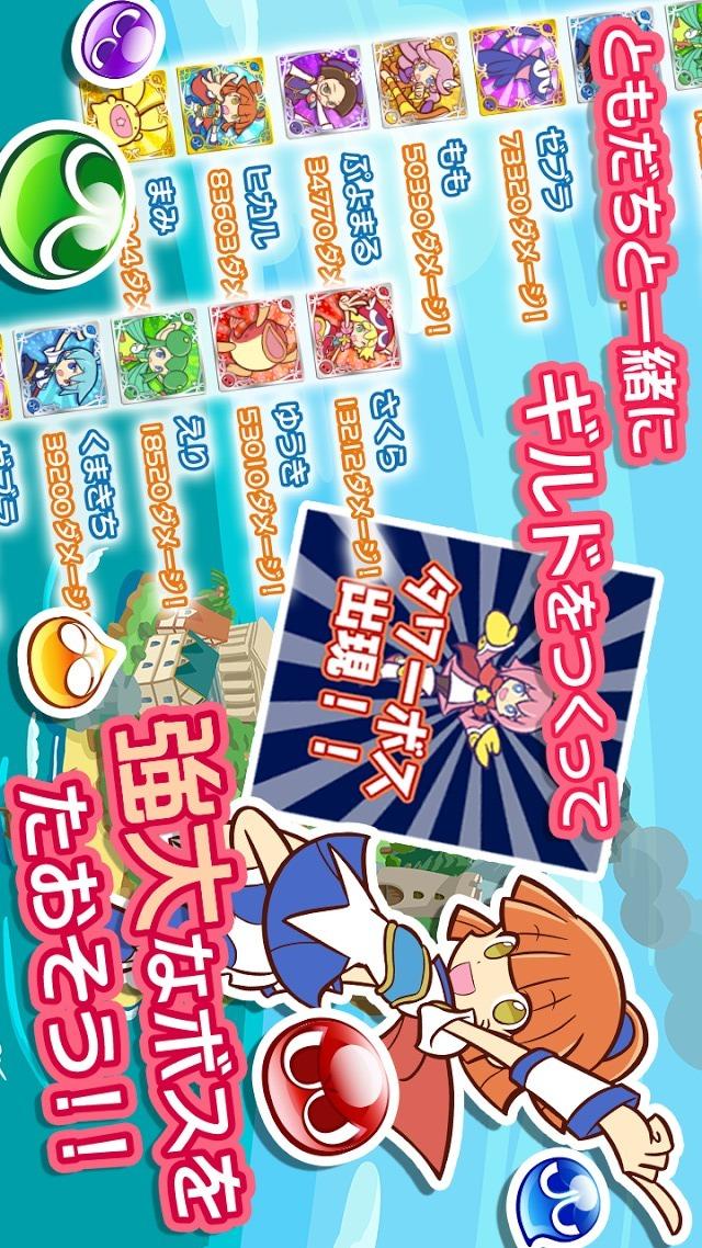 ぷよぷよ!!クエストのスクリーンショット_4