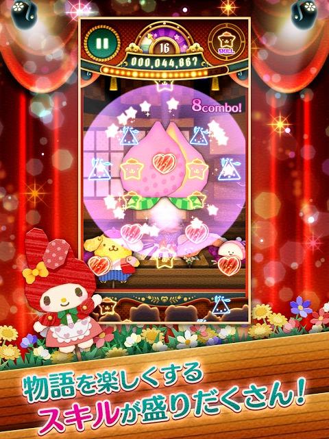 【パズル】ファンタジーシアター サンリオキャラクターズのスクリーンショット_3