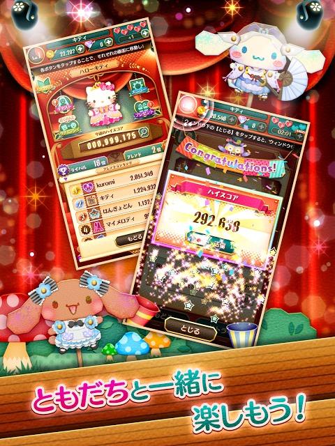 【パズル】ファンタジーシアター サンリオキャラクターズのスクリーンショット_5