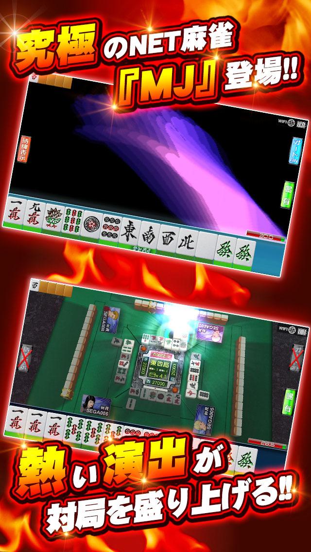 NET麻雀 MJモバイルのスクリーンショット_2