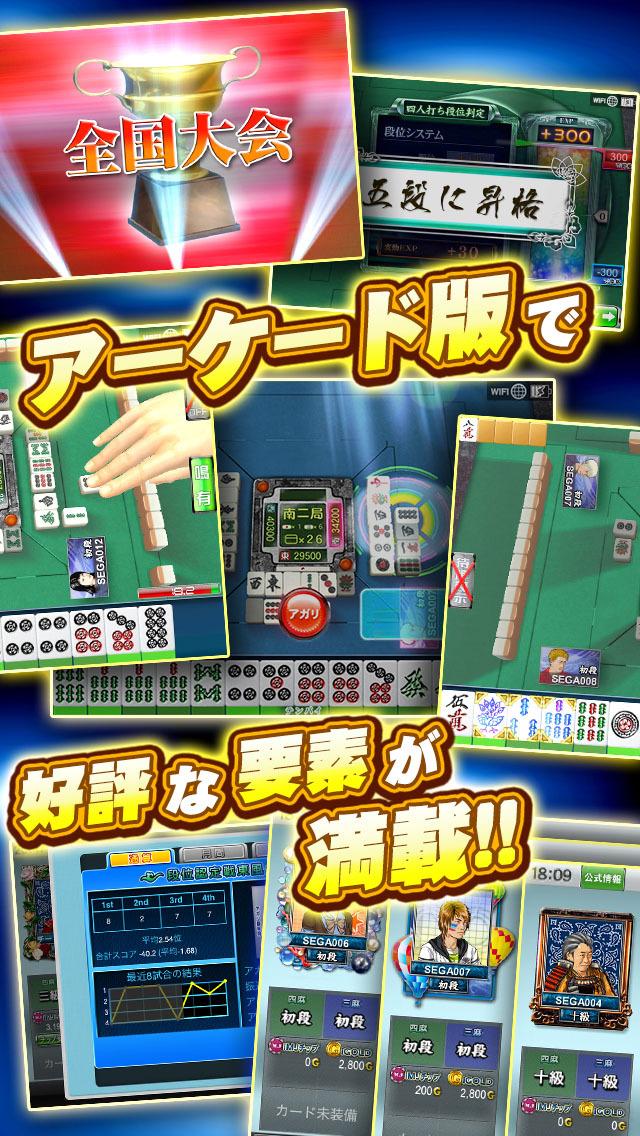 NET麻雀 MJモバイルのスクリーンショット_3
