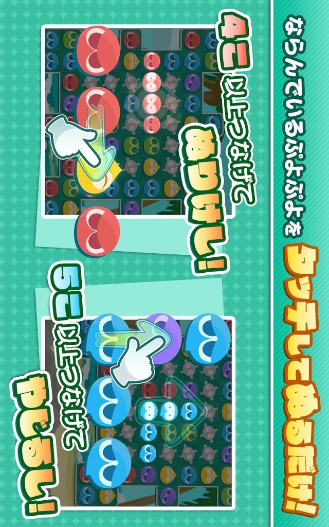 ぷよぷよ!!タッチ - ちょいむず!ぬりけしパズルのスクリーンショット_2