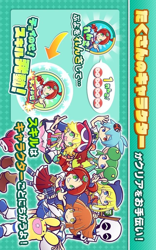 ぷよぷよ!!タッチ - ちょいむず!ぬりけしパズルのスクリーンショット_4