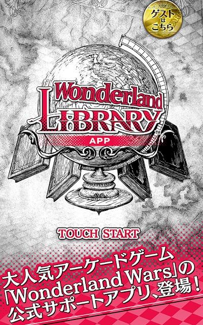 Wonderland LIBRARY APPのスクリーンショット_1