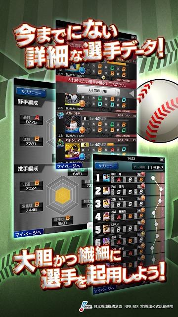 プロ野球チームをつくろう!のスクリーンショット_4