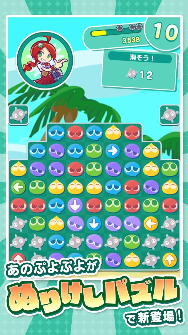 ぷよぷよ!!タッチ - ちょいむず!ぬりけしパズルのスクリーンショット_1