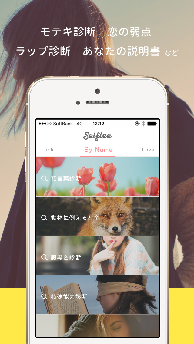 Selfiee-ユニークな占い・診断アプリ-のスクリーンショット_2