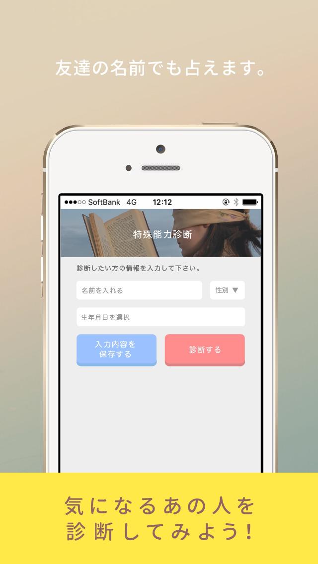 Selfiee-ユニークな占い・診断アプリ-のスクリーンショット_4